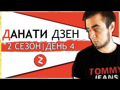 ЯНДЕКС ДЗЕН КАНАЛ ЗАРАБОТОК С НУЛЯ [Данати Дзен 2 Сезон|ДЕНЬ 4]