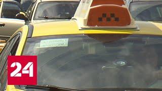 Таксист-жулик обманул чилийца на 50 тысяч