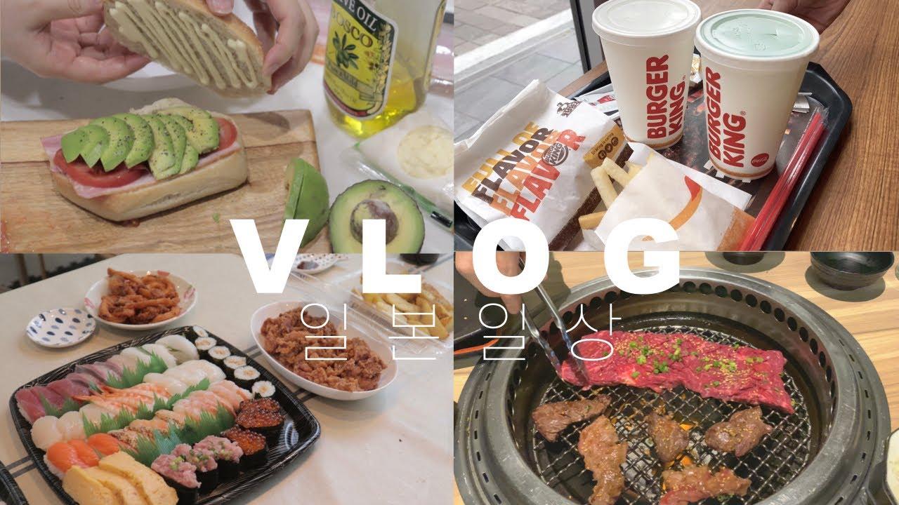 일본 일상 vlog I  먹고 먹는 일상,한일부부 브이로그 🧡같이 사는 시할머니가 퇴원했어요!