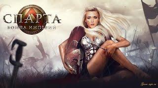 Браузерная игра Спарта Война Империй Sparta War of Empires Gameplay