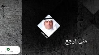 Adel Almas ... Meta Terjaa | عادل الماس ... متى ترجع
