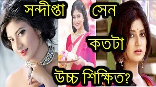 সন্দীপ্তা সেন কতটা উচ্চশিক্ষিত?জানুন তার সম্পর্কে|star jalsha serial|zee bangla Actress Sandipta Sen