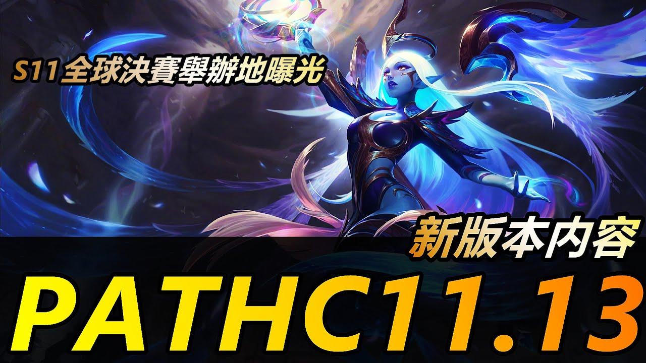 LOL英雄聯盟【版本情報】【S11】PATCH11.13版本更新內容!S11全球決賽世界賽舉辦地曝光!