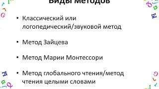 Методы обучения чтению: глобальное чтение (метод Домана), метод Зайцева, метода Марии Монтессори.
