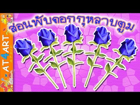 สอนพับดอกกุหลาบตูม