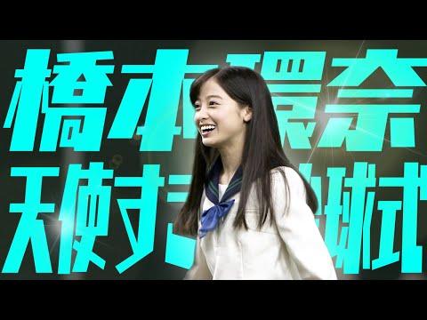 【プロ野球パ】天使すぎるアイドル橋本環奈、「鷹の祭典2014」で始球式  2014/07/01 H-M