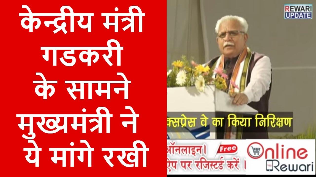 केन्द्रीय मंत्री गडकरी के सामने मुख्यमंत्री ने हरियाणा की ये मांगे रखी #rewariupdate