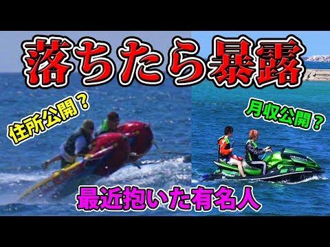 ボートから落ちたら暴露!問題発言連発!夏のデスレース!【ジェットスキー】【水上バイク】