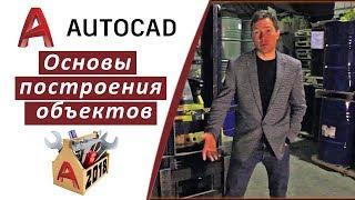 1.2 Основы построения объектов в Автокаде 2018 (AutoCAD 2018) 👍👍👍
