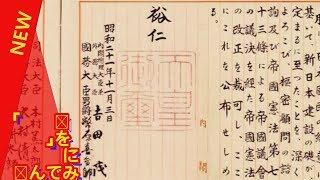 「日本国憲法」を投票前に読んでみよう。憲法改正をめぐる各党の主張も紹介(全文)  芸能ニュース