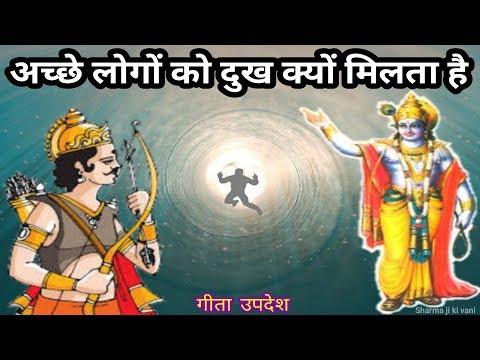 कृष्ण ने अर्जुन को बताया अच्छे लोगों को दुख क्यों मिलता हैं || गीता उपदेश || महाभारत || श्री कृष्ण