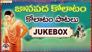 Superhit Telugu Folk Songs | Janapada Kolatam | Janapada Geethalu - Audio Jukebox - Kamal Digital