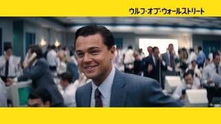 映画「ウルフ・オブ・ウォールストリート」TVSPOTテリー伊藤&大久保佳代...