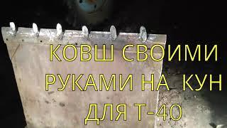 Ковш для КУНа на трактор Т-40