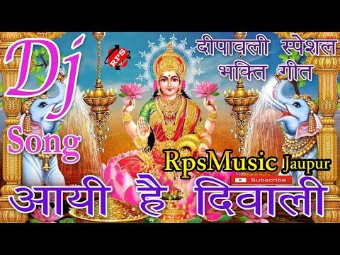 aayee-hai-diwali-[full-dj-remix-song]-with-lyrics---aamdani-atthani-kharcha-rupaiyaa--rpsmusic-jnp