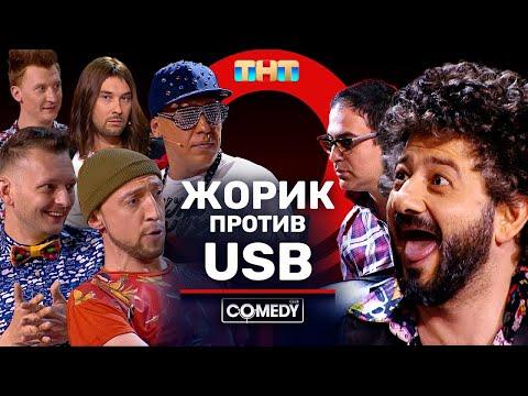 Камеди Клаб Жорик Вартанов Гарик Мартиросян USB «Разборки» - Видео онлайн