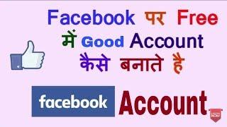 How To Create Facebook Account In Hindi | Facebook pe apna account kaise banaye || Technical Gonji