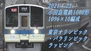 2021.1.23 小田急電鉄1096×10編成 東京2020オリンピック・パラリンピックラッピング列車運行開始