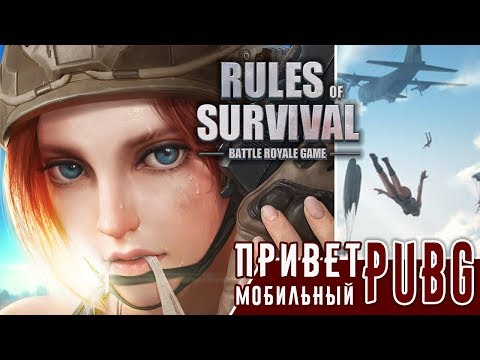 Rules of Survival - Привет мобильный PUBG (ios)