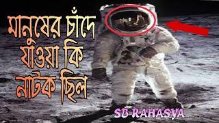 NASA Moon Landing fake ??? was the Apollo 11 mission hoax??? Bengali || SB Official