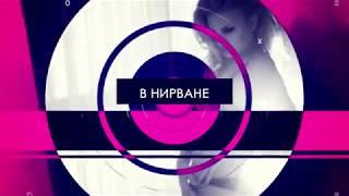Download GAZIROVKA - NIRVANA (lyric video) Mp3 and Videos