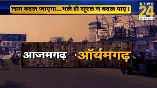 योगी की 'नामकरण लिस्ट'- Azamgarh का नाम आर्यमगढ़, Aligarh का नाम हरिगढ़ !