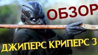 "Обзор ""ДЖИПЕРС КРИПЕРС 3"" (2017). Разбор Сюжета. (Jeepers Creepers 3)"