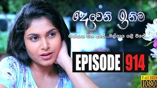 Deweni Inima | Episode 914 28th September 2020 Thumbnail