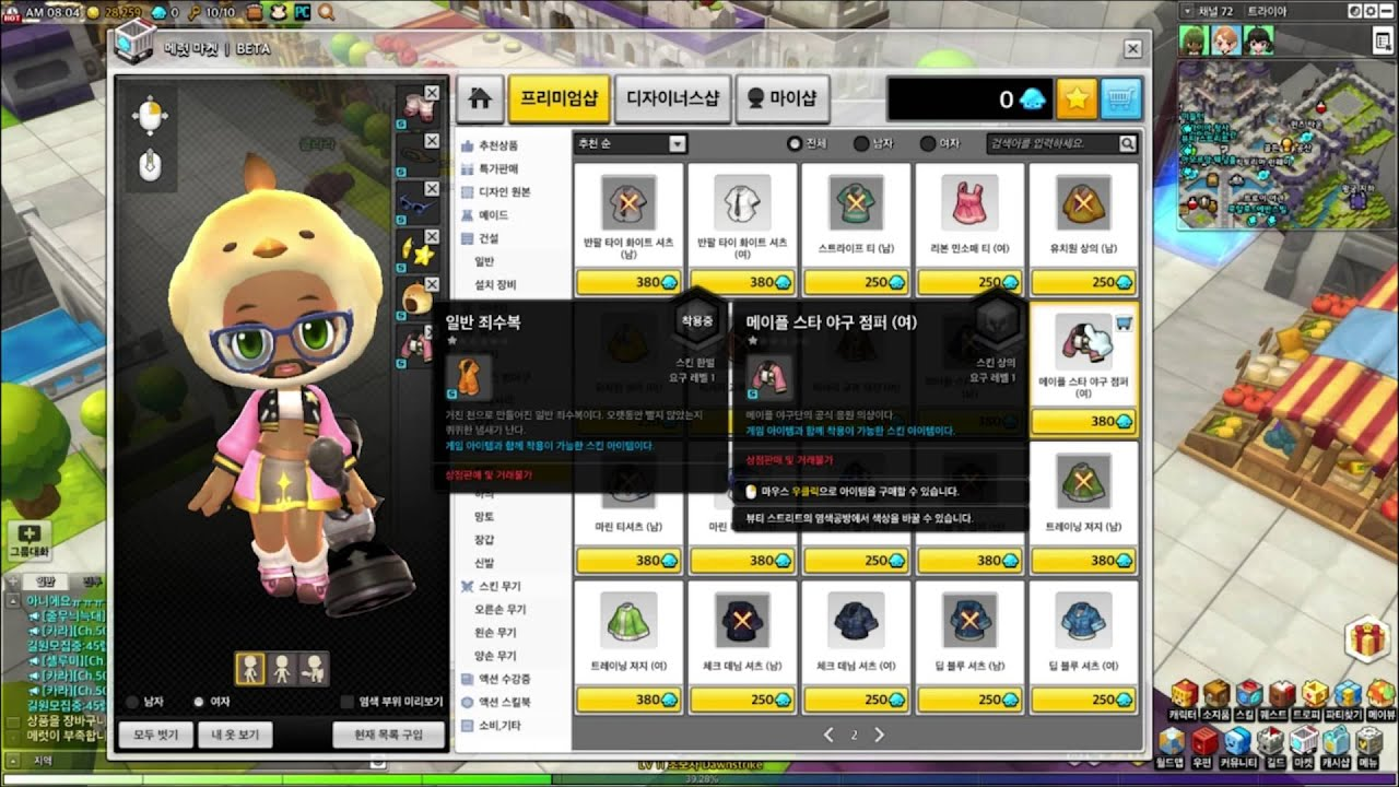 Maple Story 2: A look at the Cash Shop