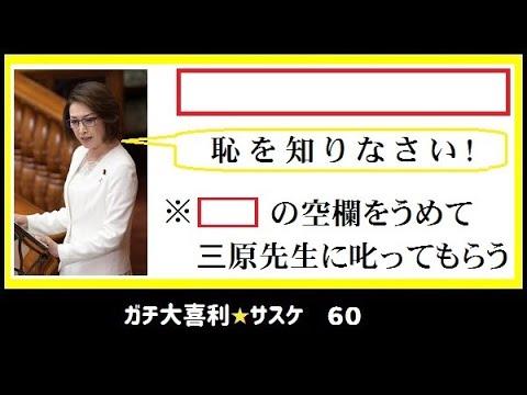大喜利 三原じゅん子先生に「恥を知りなさい」と叱ってもらう。爆笑の面白い回答がいっぱい!