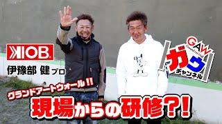 現場からの研修⁉️バスプロ KIOB 伊豫部健プロ登場‼️【ガウチャンネルvol.4】