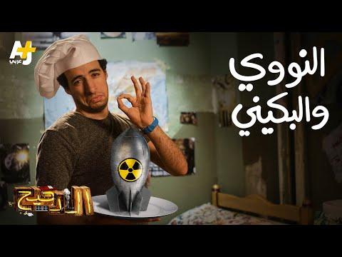 الدحيح -  النووي والبكيني