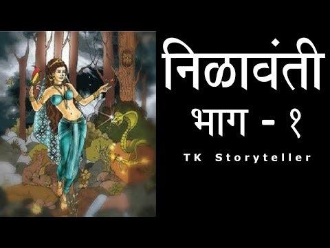 Nilavanti - निळावंती - अत्यंत दुर्मिळ आणि गूढ ग्रंथ | T.K.Storyteller