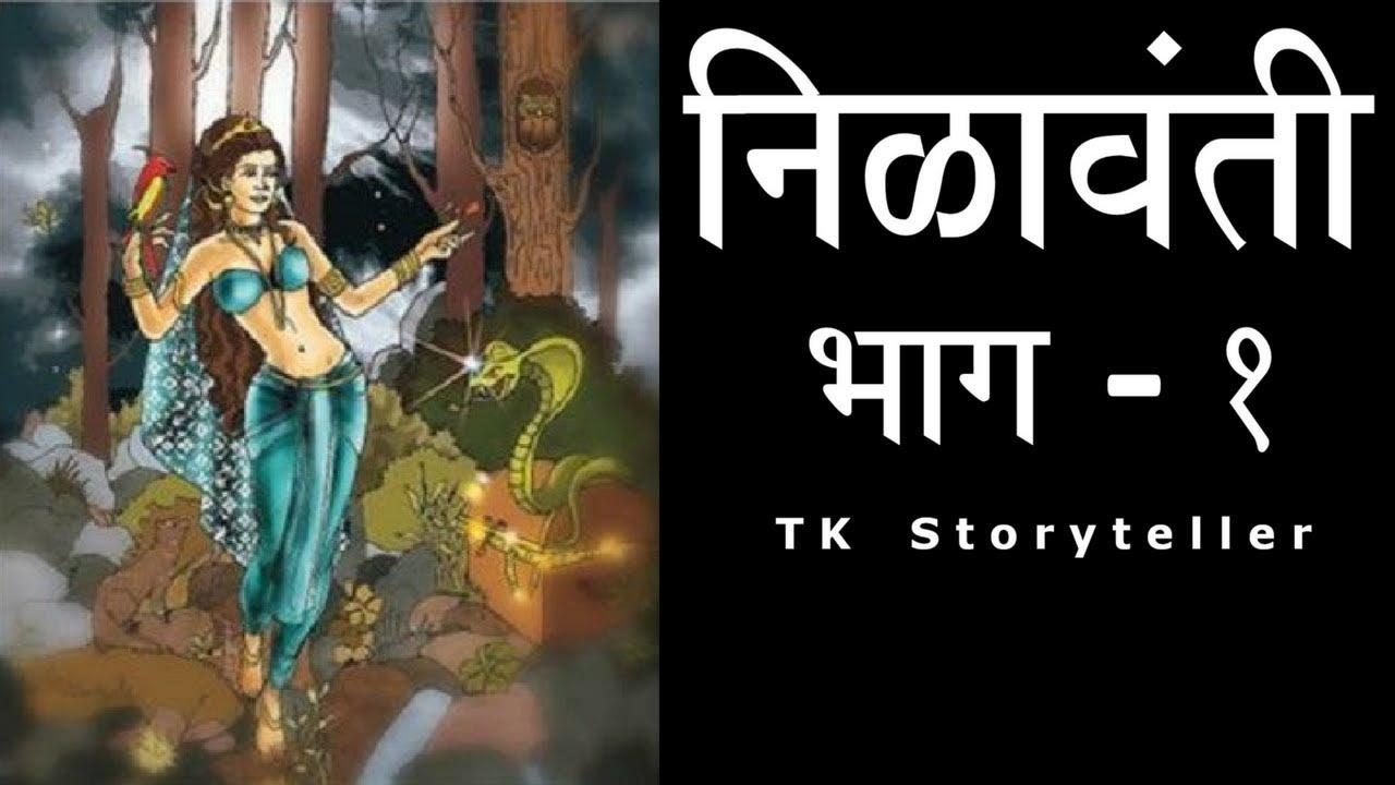 Adbhut Marathi Novel Pdf