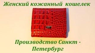 Небольшой женский красный кошелек.
