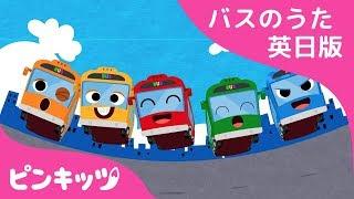 ドタバタ5だいのちびバス | Five Little Buses Are Jumping on the Road | バスのうた英日版 | バスのうた | ピンキッツ童謡