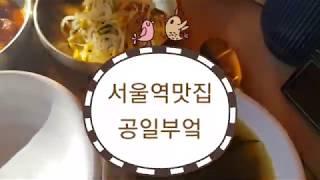 [서울역맛집] 공일부엌