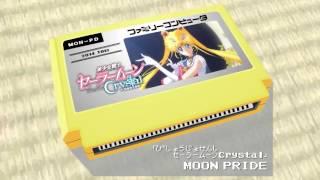 美少女戦士セーラームーンCrystal「MOON PRIDE」8bit