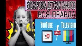 БЛОКИРОВКА ДЕТСКИХ КАНАЛОВ/ЮТУБ VS. TV