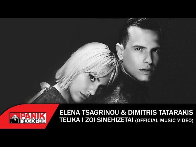 Έλενα Τσαγκρινού & Δημήτρης Ταταράκης - Τελικά Η Ζωή Συνεχίζεται - Official Music Video