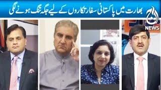 Ru Baroo - 18 March 2018 | Aaj News