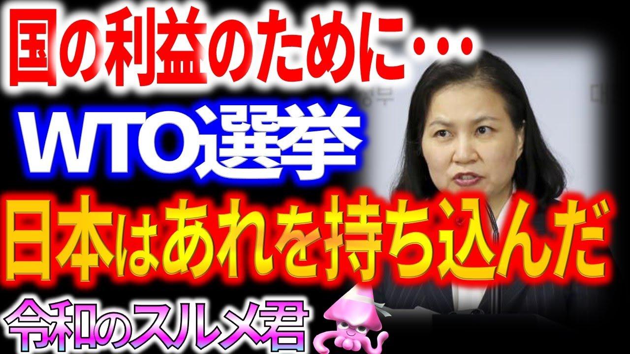 韓国がWTO選挙で本音激白。世界中がぞっとした・・・【令和世界からの衝撃するめ】