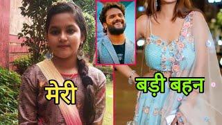 देखिए खेसारी की बेटी कृति अपनी बड़ी बहन के आगे है जीरो ! @Bhojpuriya Special