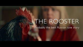 ПЕТУХ | THE ROOSTER — Короткометражный фильм