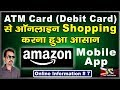 How to Online Purchase with Debit Card on Amazon in Hindi # 6