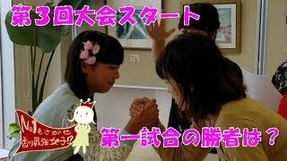 【第3回大会file1】 香川県の最強女子は誰だ?! ↓↓参加女性募集中↓↓ ht...