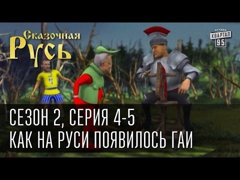 Сказочная Русь, сезон 2. Серия 4 (часть 2), Как на Руси появилось ГАИ. Серия 5, Похмелье на Руси