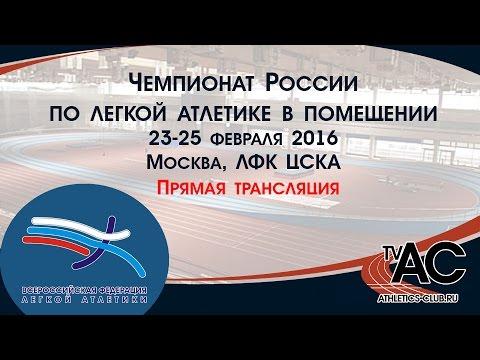 Чемпионат России в помещении. 1 день