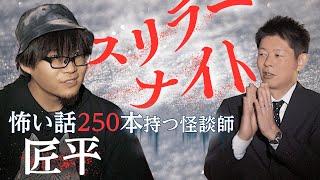 【250の怪談を持つ男】スリラーナイト匠平 登場!【島田秀平のお怪談巡り】