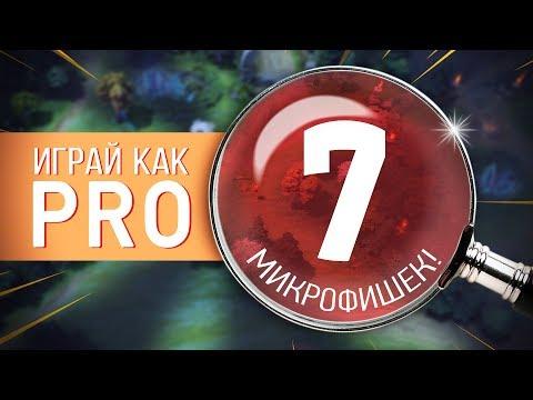 видео: Играй как pro: 7 Микрофишек